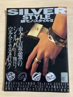 """Thumbnail of """"シルバースタイル"""""""