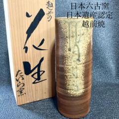 """Thumbnail of """"日本六古窯 日本遺産認定 越前焼 自然釉 花瓶"""""""