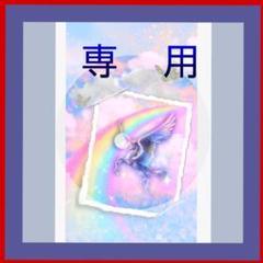 """Thumbnail of """"リピーター✨スマイル様専用✨宜しくお願い致します✨"""""""