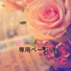 "Thumbnail of ""FRANKY様専用"""