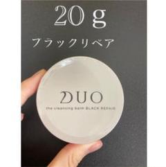 """Thumbnail of """"DUO  デュオ ザクレンジングバームブラックリペア 20g"""""""