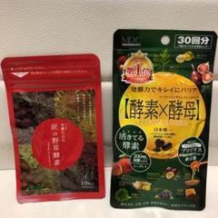 "Thumbnail of ""酵素 酵母 野菜不足 栄養不足 腸活 サプリ"""