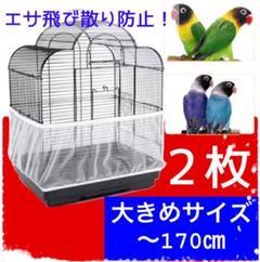 "Thumbnail of ""鳥 小動物 餌飛び散り防止 鳥かごカバー ゲージ かご ペット XL 2枚"""