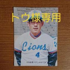 "Thumbnail of ""プロ野球 1974 基満男"""