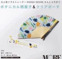 "Thumbnail of ""MORE ボタニカル柄扇子 クリアポーチ"""
