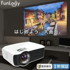 "Thumbnail of ""プロジェクター 小型 スマホ モバイル HDMI FunLogy HOME"""