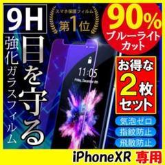 """Thumbnail of """"iPhoneXR 保護フィルム ガラスフィルム 画面保護 2枚 アイフォン F"""""""