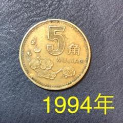 "Thumbnail of ""A413 中国 【特年】梅の花 1994年5角銅貨 金色 発行初年度コイン"""