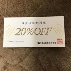 """Thumbnail of """"洋服の青山  株主優待券 20%割引券1枚"""""""