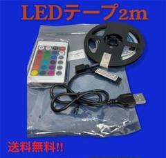 "Thumbnail of ""LEDテープライト2m イルミネーション USB 間接照明 『"""