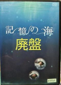 "Thumbnail of ""-゜【廃盤】 「記憶の海」DVD"""