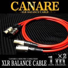 "Thumbnail of ""(新品)CANARE L4E6S XLRケーブル1m×2本【カナレ】2本セット"""