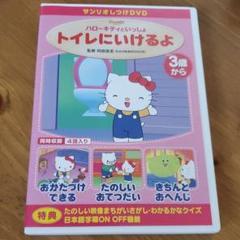 """Thumbnail of """"ハローキティといっしょトイレにいけるよDVD"""""""