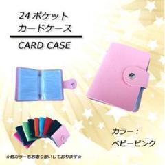 "Thumbnail of ""24ポケット カードケース ベビーピンク"""