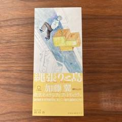 "Thumbnail of ""東京オペラシティ 加藤翼 縄張りと島 チケット1枚"""