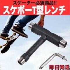 "Thumbnail of ""T型レンチ 工具 分解ツール マルチツール 組み立て スケートボード"""
