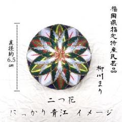 """Thumbnail of """"柳川まり 二つ華 にっかり青江イメージ"""""""
