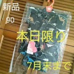 "Thumbnail of ""男の子 甚平 90㎝ 最終日特別価格"""