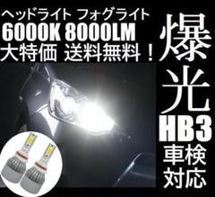 "Thumbnail of ""HB3 LED ヘッドライト ヘッドランプ  防水仕様 車検対応 ハイビーム"""