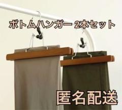 "Thumbnail of ""☆新品未使用☆ ボトム ハンガー 2本セット"""