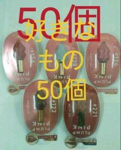 "Thumbnail of ""PLUMP PINK MELTY LIP♥#個新品未使用 50個"""
