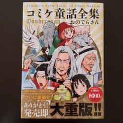 """Thumbnail of """"コミケ童話全集"""""""