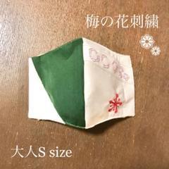 "Thumbnail of ""梅の花刺繍 立体インナーマスク 大人Sサイズ"""