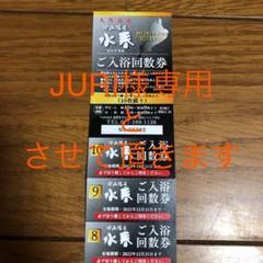 "Thumbnail of ""天然温泉 守山湯元 水春 ピエリ守山 入浴回数券"""