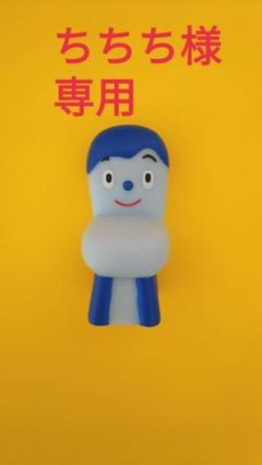 "Thumbnail of ""【再】ちちち様 専用"""