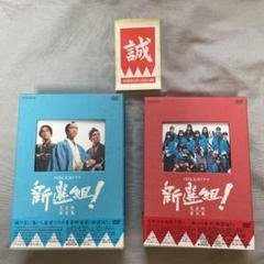 "Thumbnail of ""NHK大河ドラマ 新選組! DVD"""