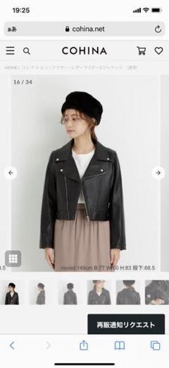 "Thumbnail of ""cohina ライダース 黒 週末限定価格"""