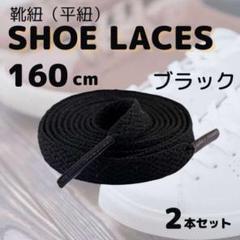 "Thumbnail of ""靴紐 黒 160cm 平紐 無地 シューレース"""