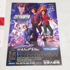 "Thumbnail of ""宝塚歌劇雪組 ペアチケット CITY HUNTER,Fire Fever!"""
