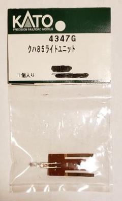 "Thumbnail of ""KATOアッシーパーツ クハ85ライトユニット"""
