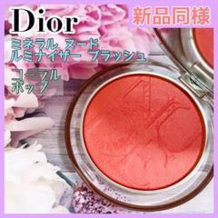 "Thumbnail of ""美品【Dior ディオール】チーク ミネラルヌード ルミナイザー ブラッシュ"""