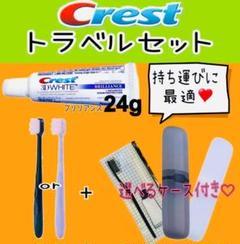 """Thumbnail of """"【クレストトラベルセット】クレスト ブリリアンス24g ホワイトニング 歯ブラシ"""""""