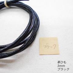 """Thumbnail of """"丸ひも 革ひも 3mm 100cm ブラック レザークラフト"""""""