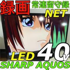 """Thumbnail of """"【録画インターネット】40型 シャープ 液晶テレビ AQUOSアクオスSHARP"""""""