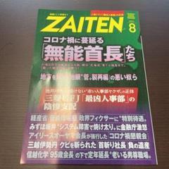 """Thumbnail of """"ZAITEN 8月号"""""""