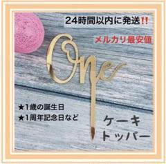 "Thumbnail of ""one☆ケーキトッパー☆飾り☆ピック☆1歳☆バルーン☆誕生日☆風船.20"""