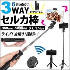 """Thumbnail of """"セルカ棒 三脚 スタンド リモコン Bluetooth 自撮り棒 スマホ 〇"""""""