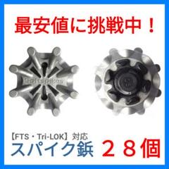 "Thumbnail of ""ゴルフシューズ スパイク 鋲 FTS Tri-LOK フットジョイ 28個 b5"""
