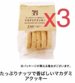 """Thumbnail of """"たっぷりナッツで香ばしいマカダミアクッキー×3"""""""