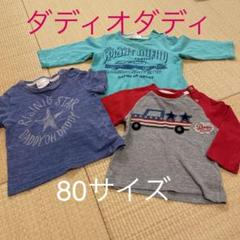 "Thumbnail of ""ダディオダディ  daddy oh daddy  80 半袖 7部袖 ロンT"""