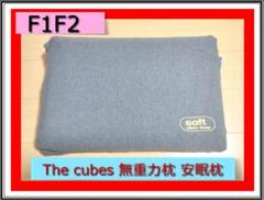 """Thumbnail of """"F1F2 The cubes 無重力枕 安眠枕"""""""
