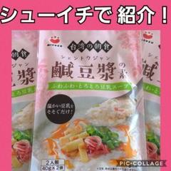 "Thumbnail of ""【台湾の朝食    鹹豆獎(シェントウジャン)の素 3袋❣】"""
