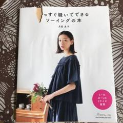 "Thumbnail of ""洋裁の書籍"""