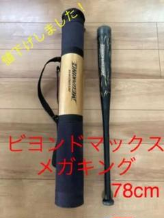 """Thumbnail of """"ミズノ ビヨンドマックス メガキング 78cm バットケース付き"""""""