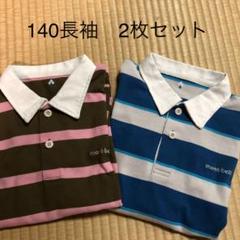 "Thumbnail of ""キッズ モンベル 140長袖ポロシャツ2枚セット"""