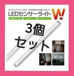 "Thumbnail of ""最新♪LEDライト3本センサーライトLED 人感 USB充電 モーションセンサー"""